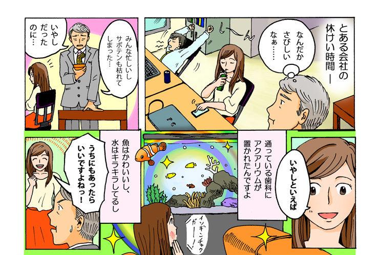 漫画アクアガーデン「アクアリウムを置こう!」 水槽画像