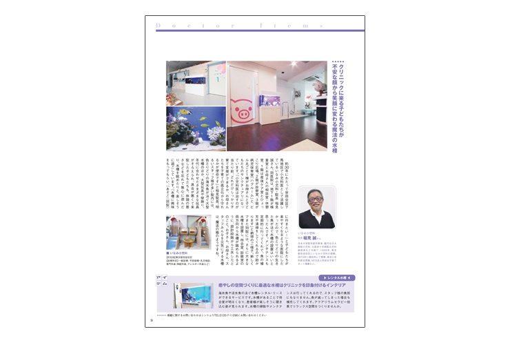 医療系フリーマガジン「Mebis」に掲載されました メイン画像