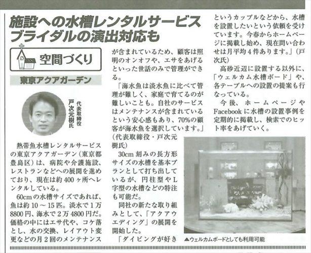 東京アクアガーデンがブライダル産業新聞に掲載されました。