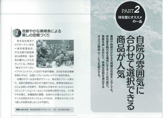 東京アクアガーデンが「CLINIC BAMBOO」に取材されました