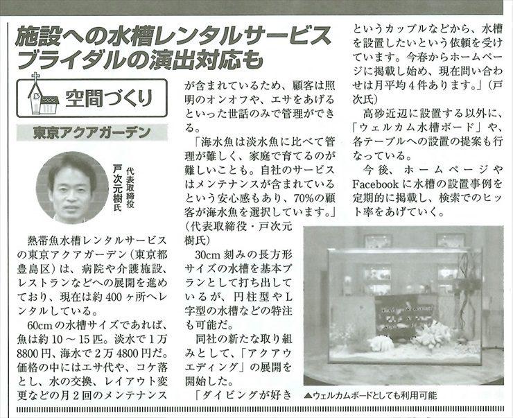 水槽レンタル ブライダル産業新聞 東京アクアガーデン