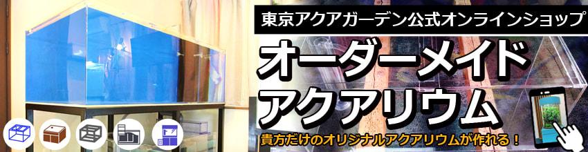 東京アクアガーデン公式オンラインショップ