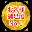 水槽レンタル お客様満足度No.1