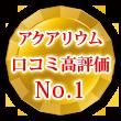 アクアリウム 口コミ高評価No.1