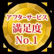 水槽レンタル アフターサービス満足度No.1