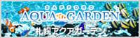 札幌アクアガーデン