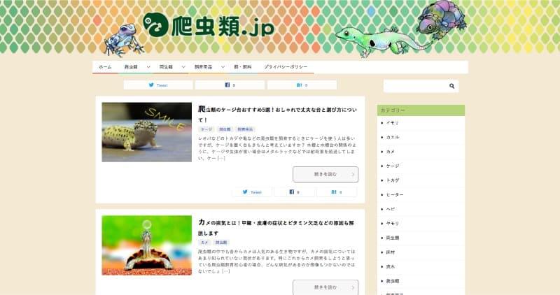爬虫類ドットジェーピー 爬虫類飼育 情報メディア