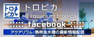 トロピカ Facebook