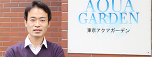 東京アクアガーデンの代表者あいさつ