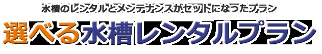 東京アクアガーデンの水槽レンタル・リースサービスの選べるプラン
