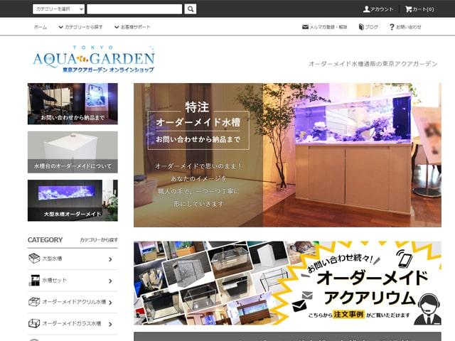 東京アクアガーデンオンラインショップ