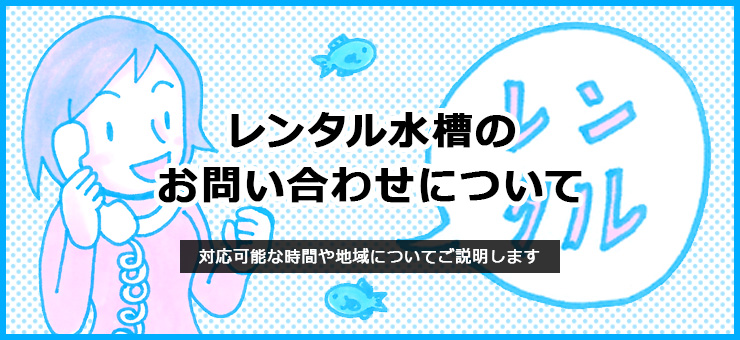 水槽レンタル・リース、水槽メンテナンスの東京アクアガーデン!お問い合わせについて