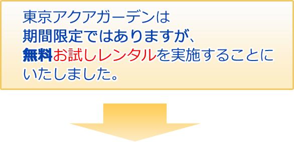 東京アクアガーデンは期間限定ではありますが、無料お試しレンタルを実施することにいたしました。
