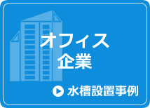 オフィス 企業 水槽 レンタル